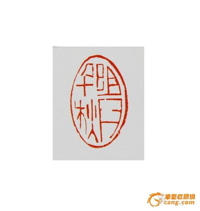 清代寿山石印章图7