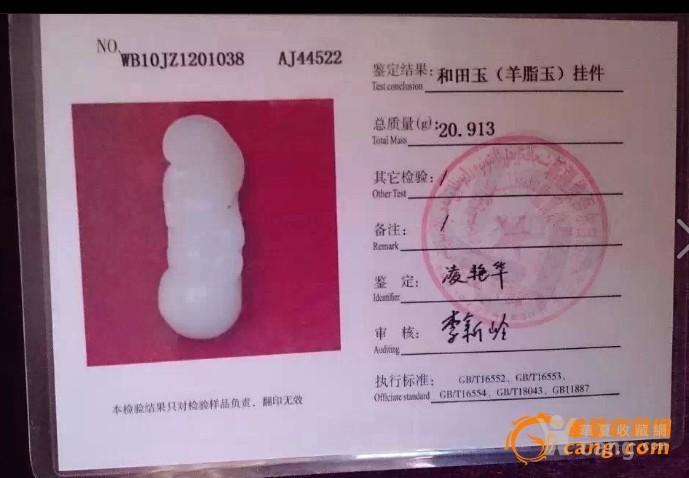 新疆和田羊脂白玉籽料【玉如意】-图5