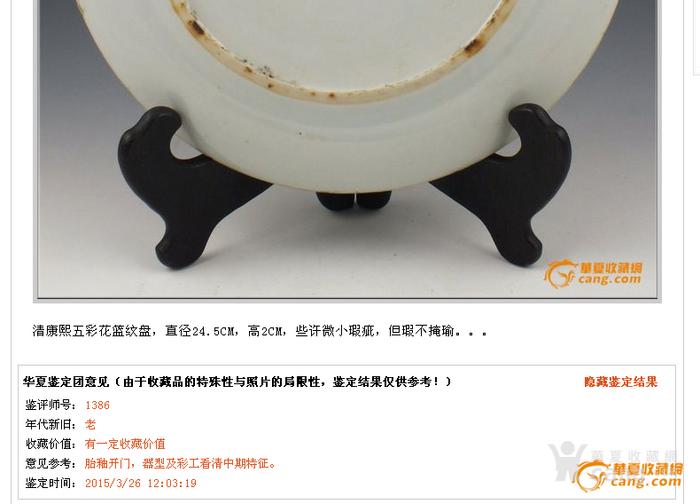 康熙五彩花篮纹盘图3
