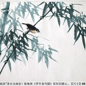 海上画派女画家◆陈佩秋《花鸟画》原托旧镜心◆现代名人字画◆
