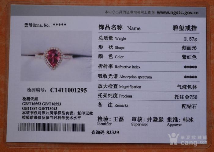 碧玺钻戒 1.33克拉粉红色碧玺镶南非钻石18K金女款戒指图5