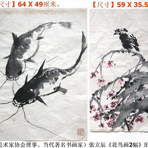 中国美协理事◆张立辰《花鸟画2幅》旧软片◆当代名人字画◆