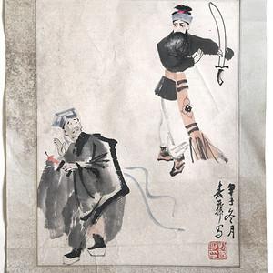 北京画院院长◆刘春华《戏剧人物画》原裱旧镜心◆当代名人字画◆