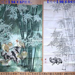 岭南画派◆周彦生《花鸟画2幅》旧软片◆当代名人字画◆