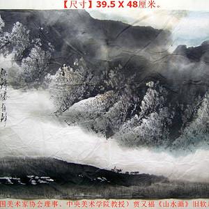 """贾又福《山水画》旧软片◆当代""""京津画派""""名人字画◆"""