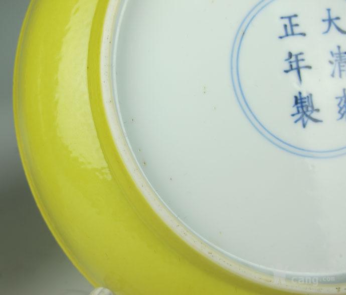 清雍正 柠檬釉盘一对图11