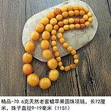 精品-70.6克天然老蜜蜡苹果圆珠1151