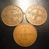 可评级的美品大清铜币中川二十文三枚