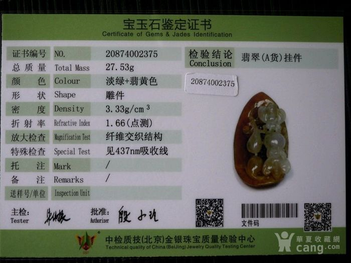 糯种天然红翡巧雕挂件——甜甜蜜蜜(带证书)图6