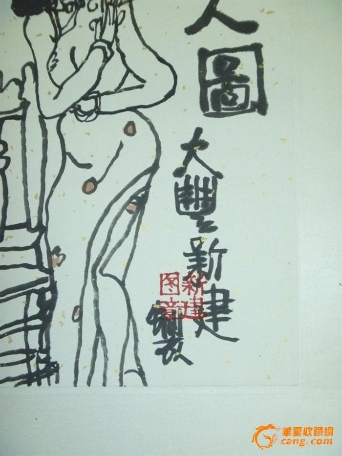 风流画家 朱新建 美人图对屏图2