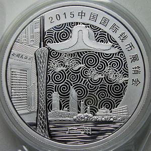 2015中国国际币(广州)展1Oz纪念银章