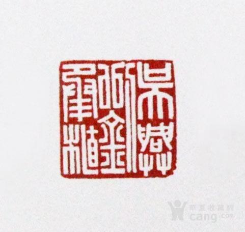 """晚清王福厂印""""吴兴刘承植""""图1"""