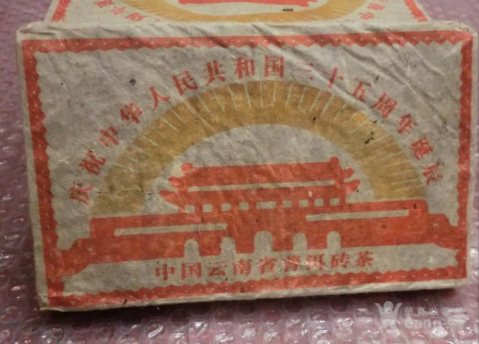 庆祝中华人民共和国三十五周年诞辰.顶级普洱砖茶图2