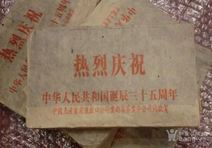 庆祝中华人民共和国三十五周年诞辰.顶级普洱砖茶图3