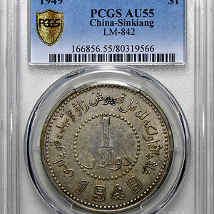 PCGS-AU55 新疆1949 五彩原光 铸纹清晰