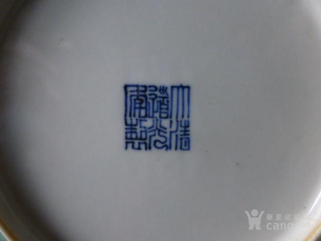 道光粉彩龙纹盘子图7