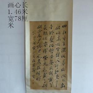 郑板桥书法中堂