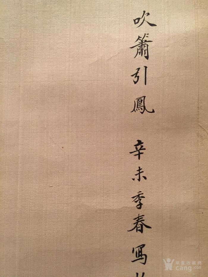 """【民国】吴映�""""吹箫引凤""""绢本立轴图10"""