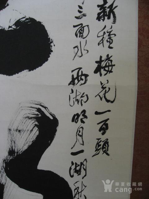 广东佛山林君选书法立轴图4