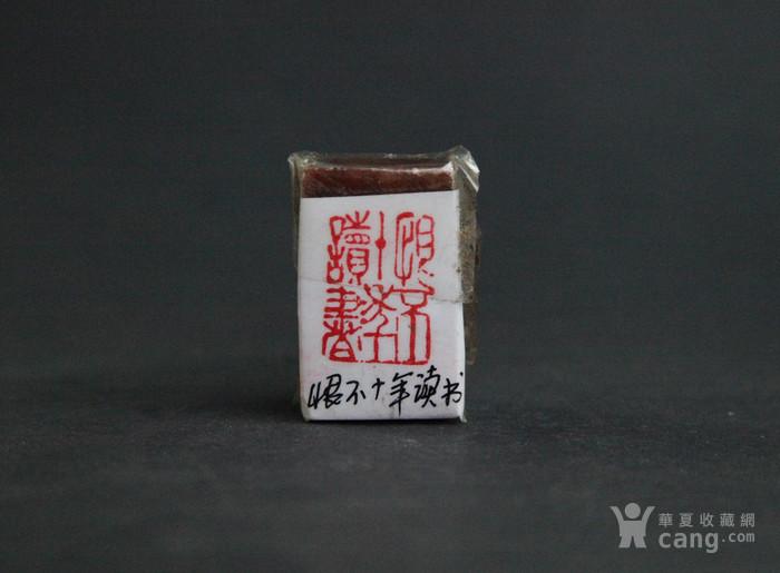 """西泠印社社员刻闲章""""恨不十年读书""""图1"""