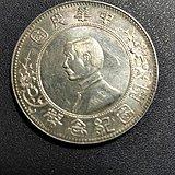 孙中山侧身像中华民国开国纪念币下五星壹圆银币
