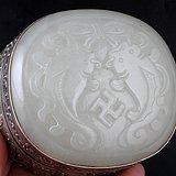 清代 银盒 嵌 万福攸同 和田瓦子,不议价。