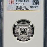 2016年3元福字币 贺岁纪念银币 公博MS70