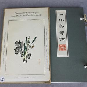 1947德文版《十竹斋笺谱》精装一册【醉墨轩】