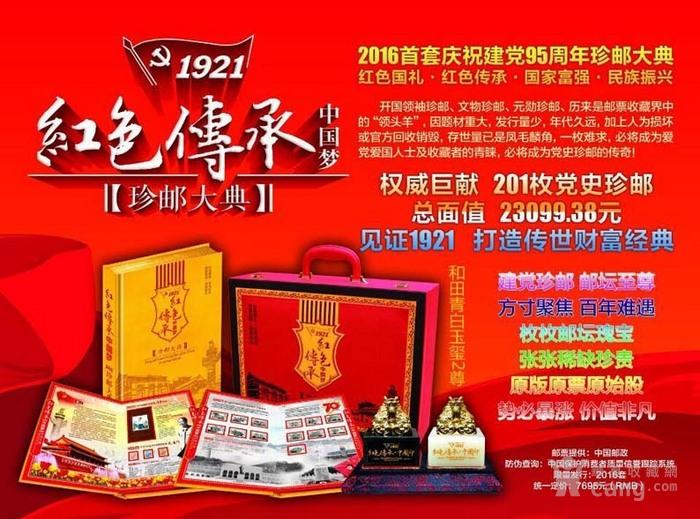 红色传承中国梦珍邮大典