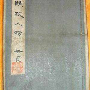 老人物册页