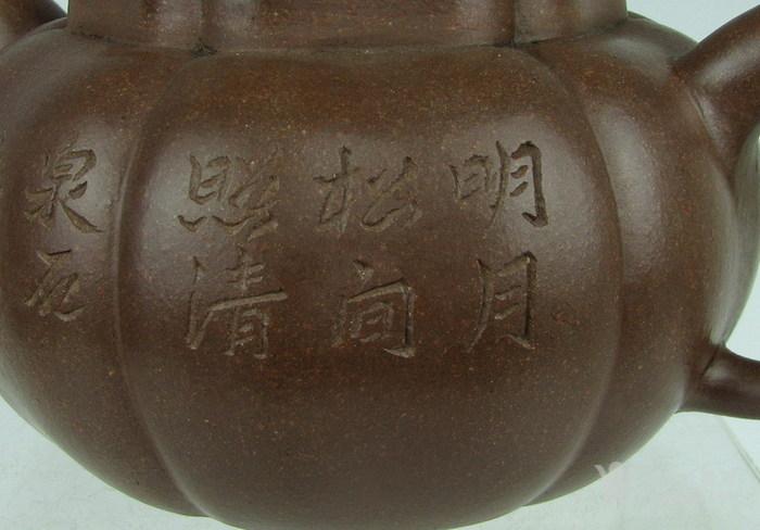 清代     瓜形刻菊花紫砂壶『聚古斋』图8