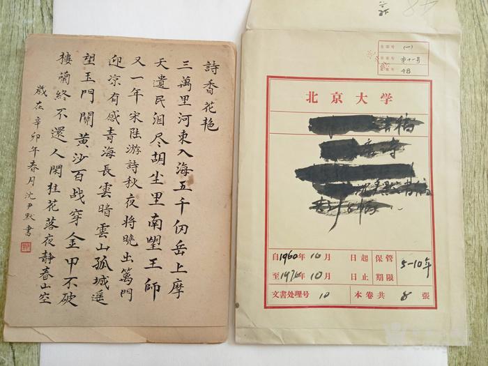 北京大学资料室  沈伊默 五十年代左右  诗稿图1