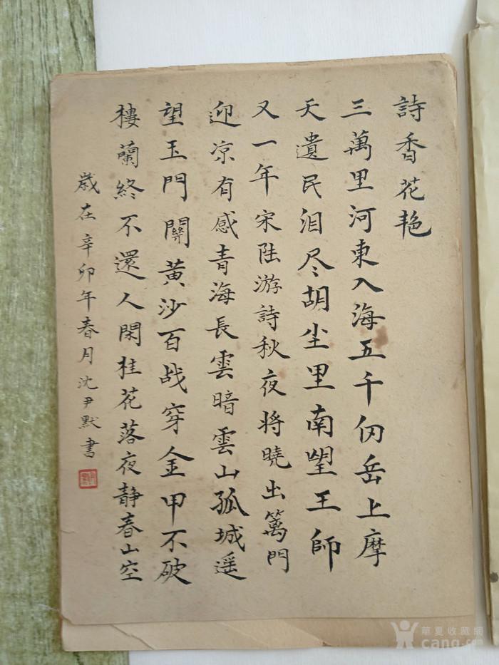 北京大学资料室  沈伊默 五十年代左右  诗稿图2