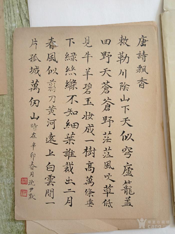 北京大学资料室  沈伊默 五十年代左右  诗稿图3