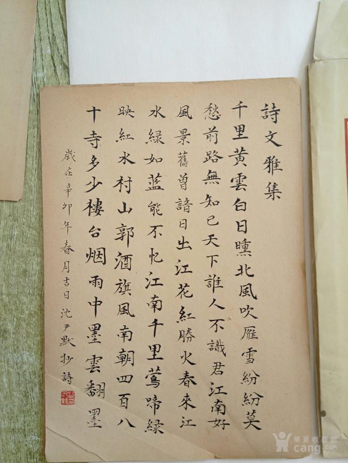 北京大学资料室  沈伊默 五十年代左右  诗稿图4