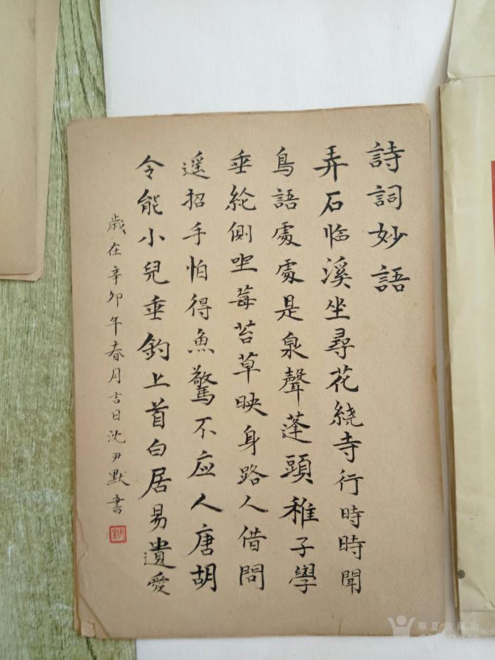 北京大学资料室  沈伊默 五十年代左右  诗稿图5