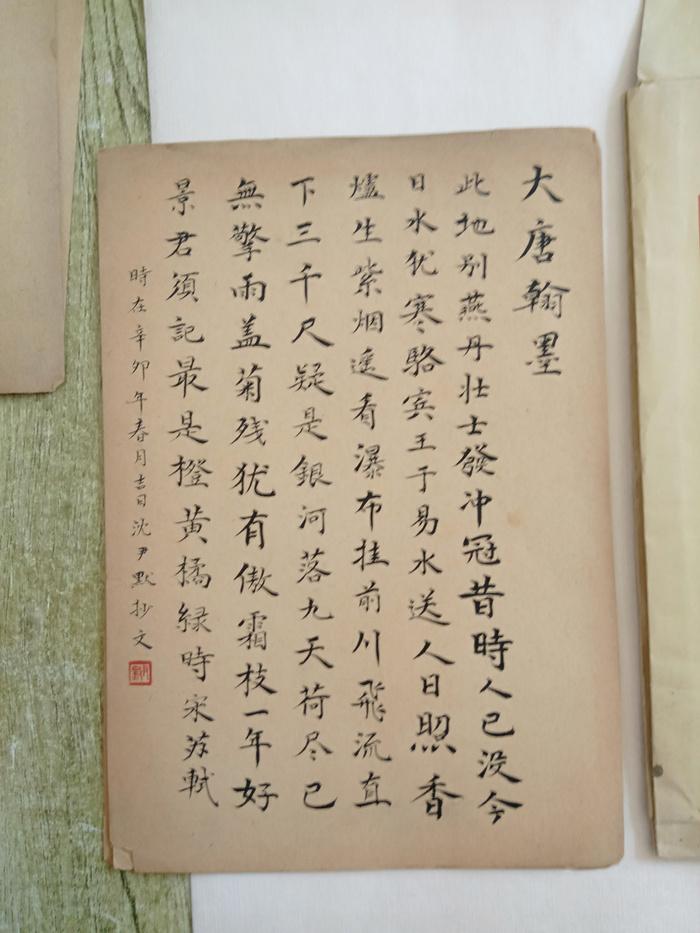 北京大学资料室  沈伊默 五十年代左右  诗稿图6