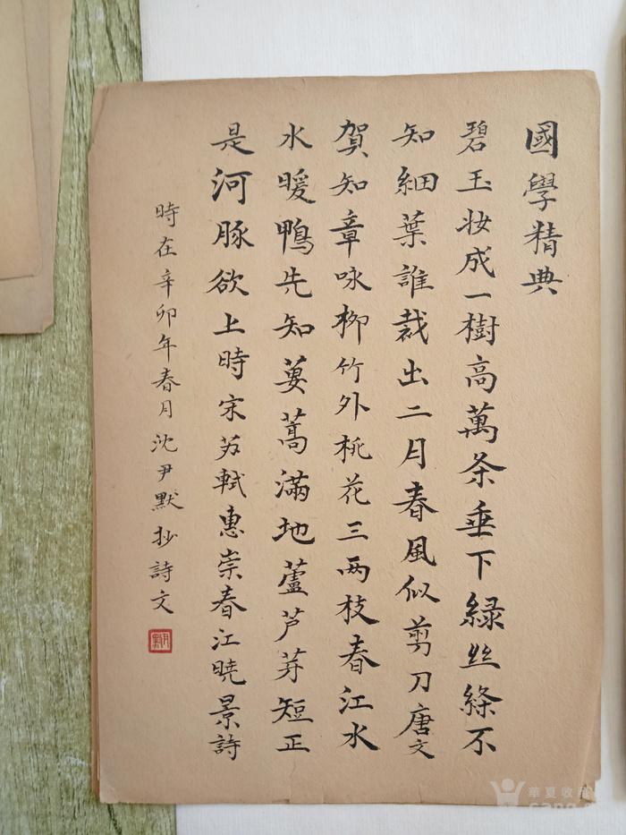 北京大学资料室  沈伊默 五十年代左右  诗稿图7