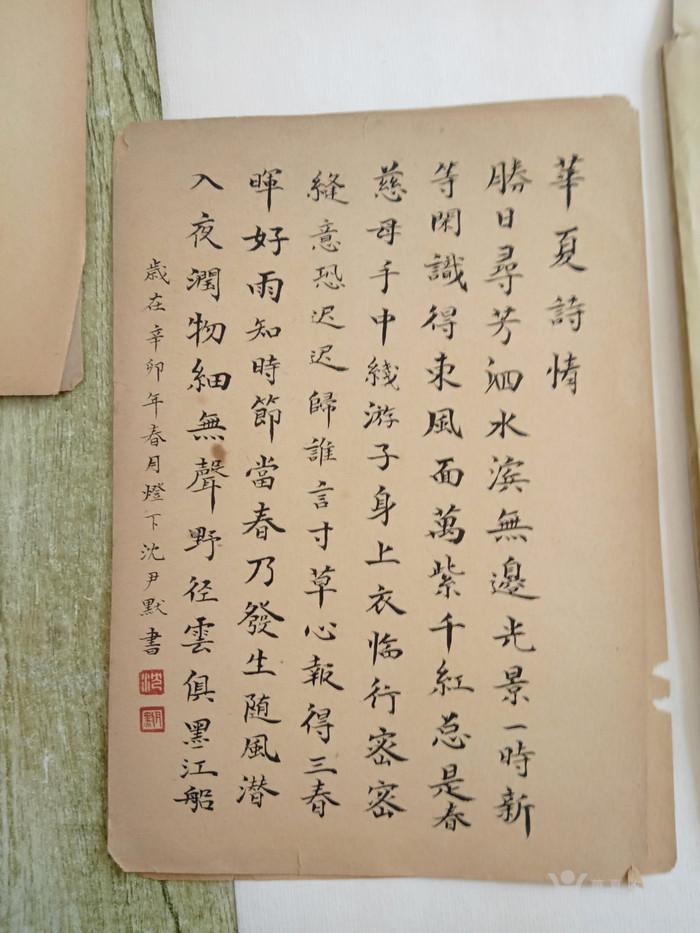 北京大学资料室  沈伊默 五十年代左右  诗稿图8