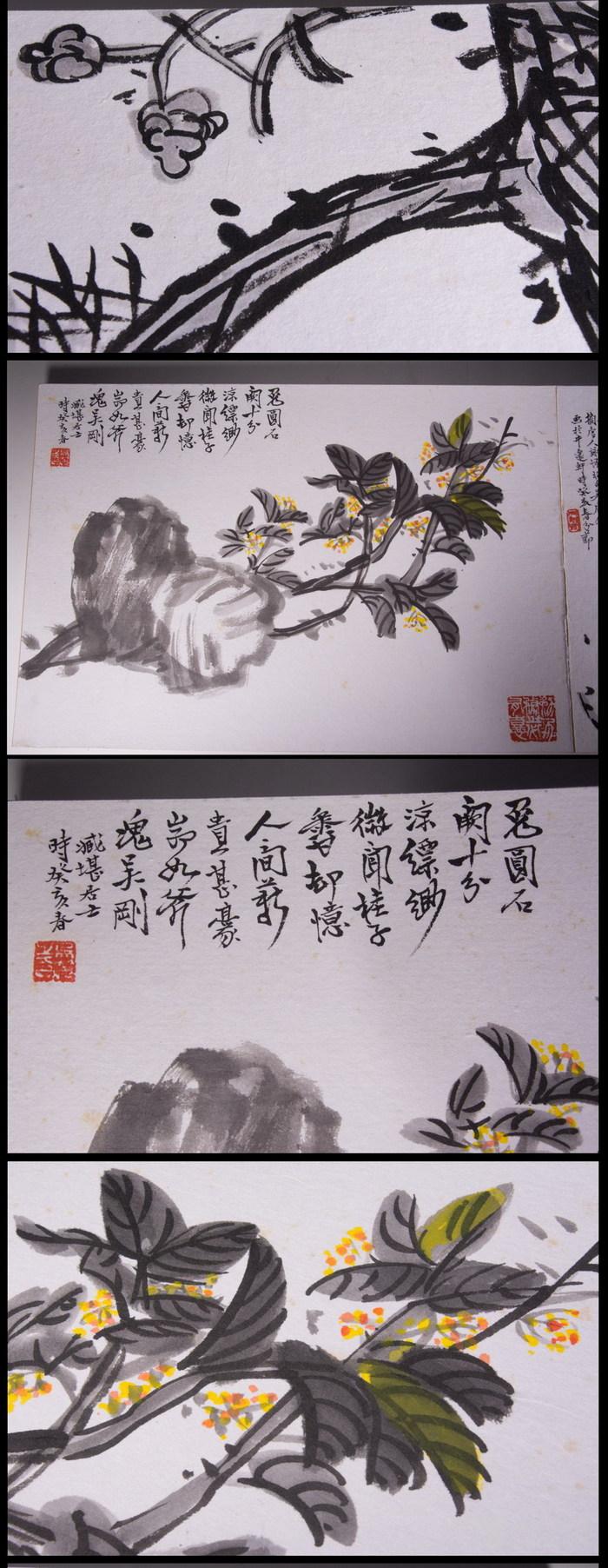民国--吴昌硕之子--吴藏龛-《画树长春册》图7