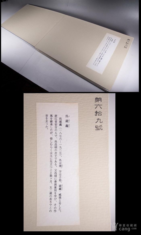 民国--吴昌硕之子--吴藏龛-《画树长春册》图12