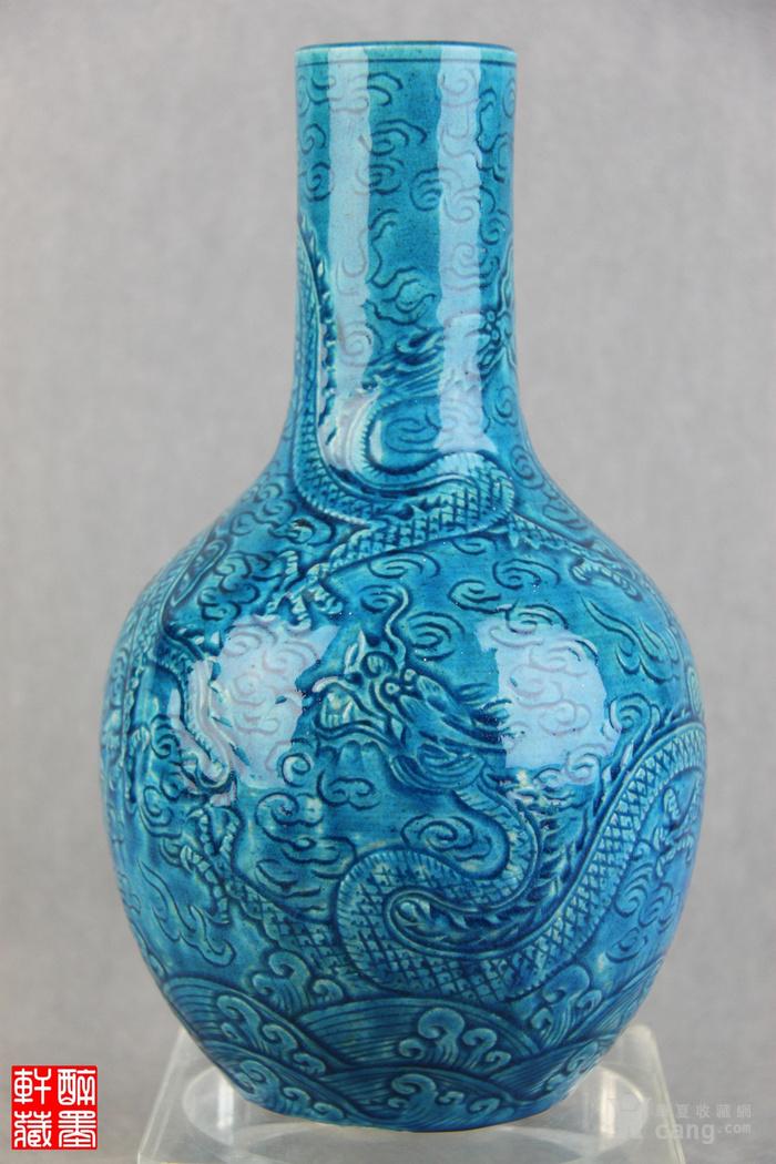 清中孔雀蓝暗刻龙纹天球瓶【醉墨轩】-图1