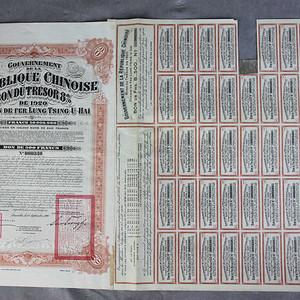 中華民國向比利時發行的鐵路債券【醉墨軒】