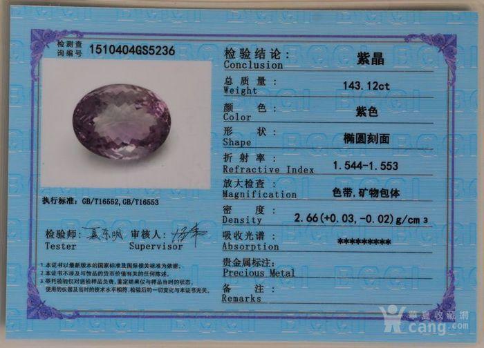 紫水晶 143.12克拉纯天然无加热巴西紫水晶图10