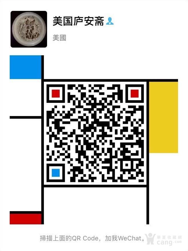 """【民国】吴映�""""吹箫引凤""""绢本立轴图12"""