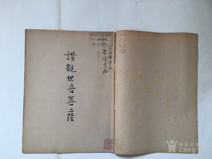 民国 弘一法师 菩萨经文图3