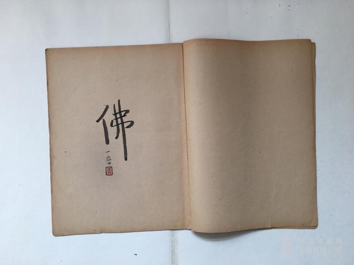 民国 弘一法师 菩萨经文图4