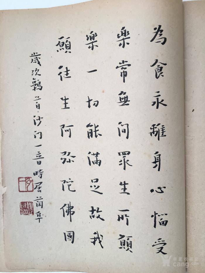 民国 弘一法师 菩萨经文图9