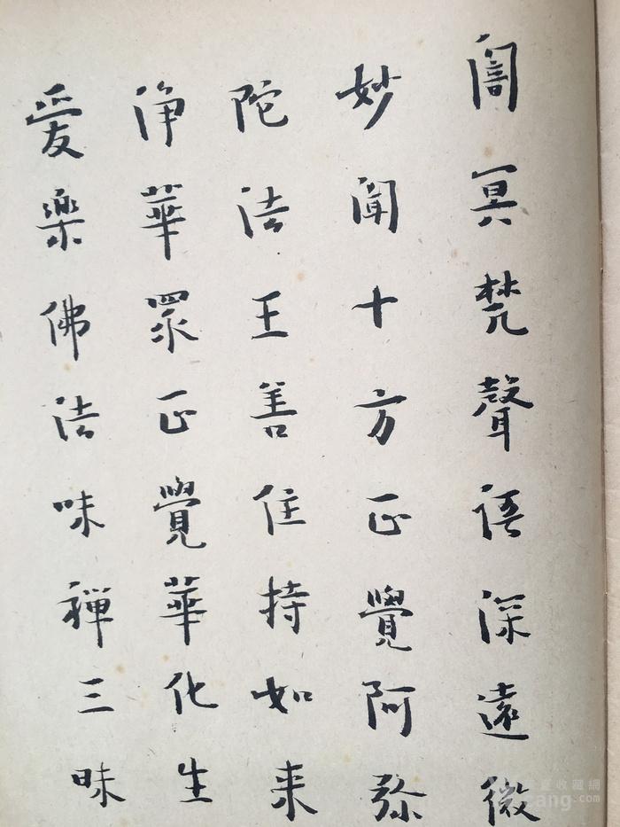 民国 弘一法师 菩萨经文图11