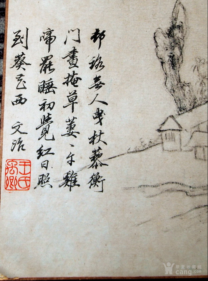 清代--《潘恭寿王文治》册页图9